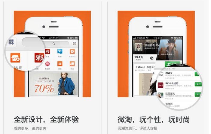 Alibaba Mobile Taobao